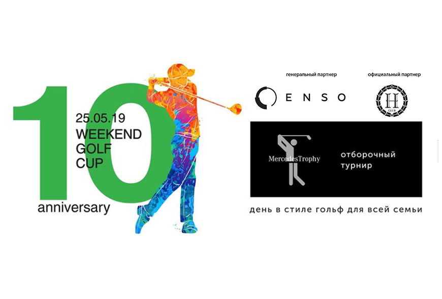 ENSO will support MercedesTrophy Golf Weekend